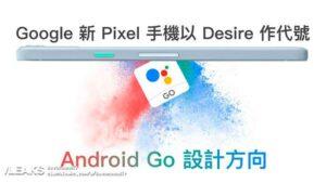 New Mid-Range Google Pixel Device May Have Codename 'Desire'