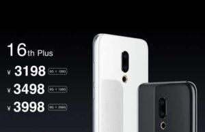 Meizu 16 - Pricing 2
