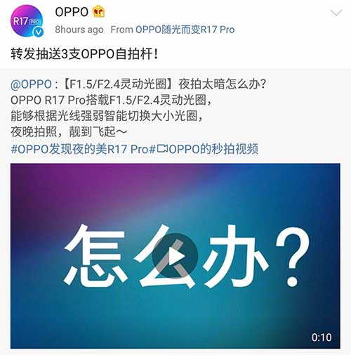 Oppo R17 Pro Weibo Screenshot
