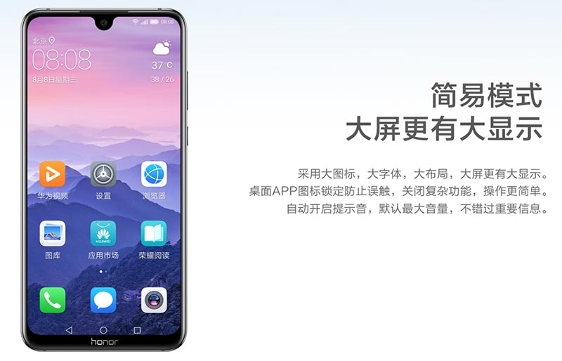 Honor 8X Max Software - EMUI 8.2 Based on Android 8.1 Oreo